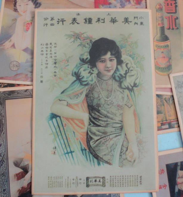 民国各种商品美女广告画片;保真