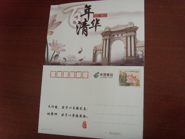 清华大学100周年明信片,5元一枚,多要便宜
