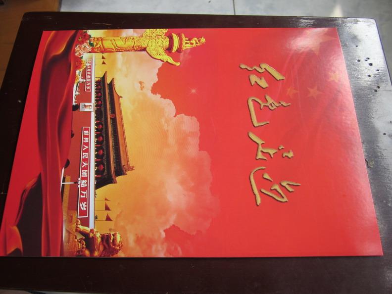 卖出中国邮政集团公司红色足迹邮册(含双联邮资片)