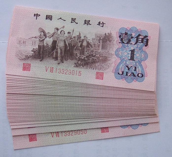 -- 作者:漫步人生路-一二三版纸币 红二凸 36张连号