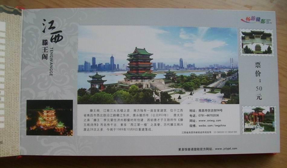 江西旅游明信片票(整本38全)使用期2014年12月31日止