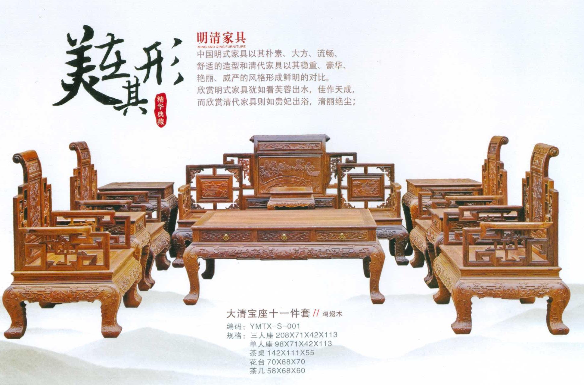 其它品种大卖场 现代工艺品地摊市场 → 福建仙游红木《鸡翅木》系列