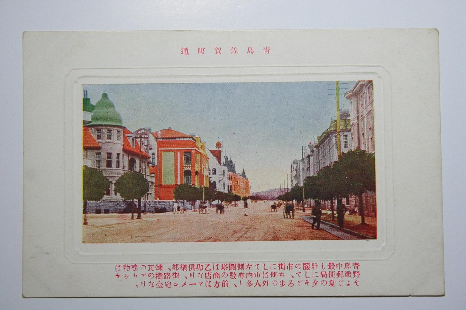 民国明信片 青岛风景画