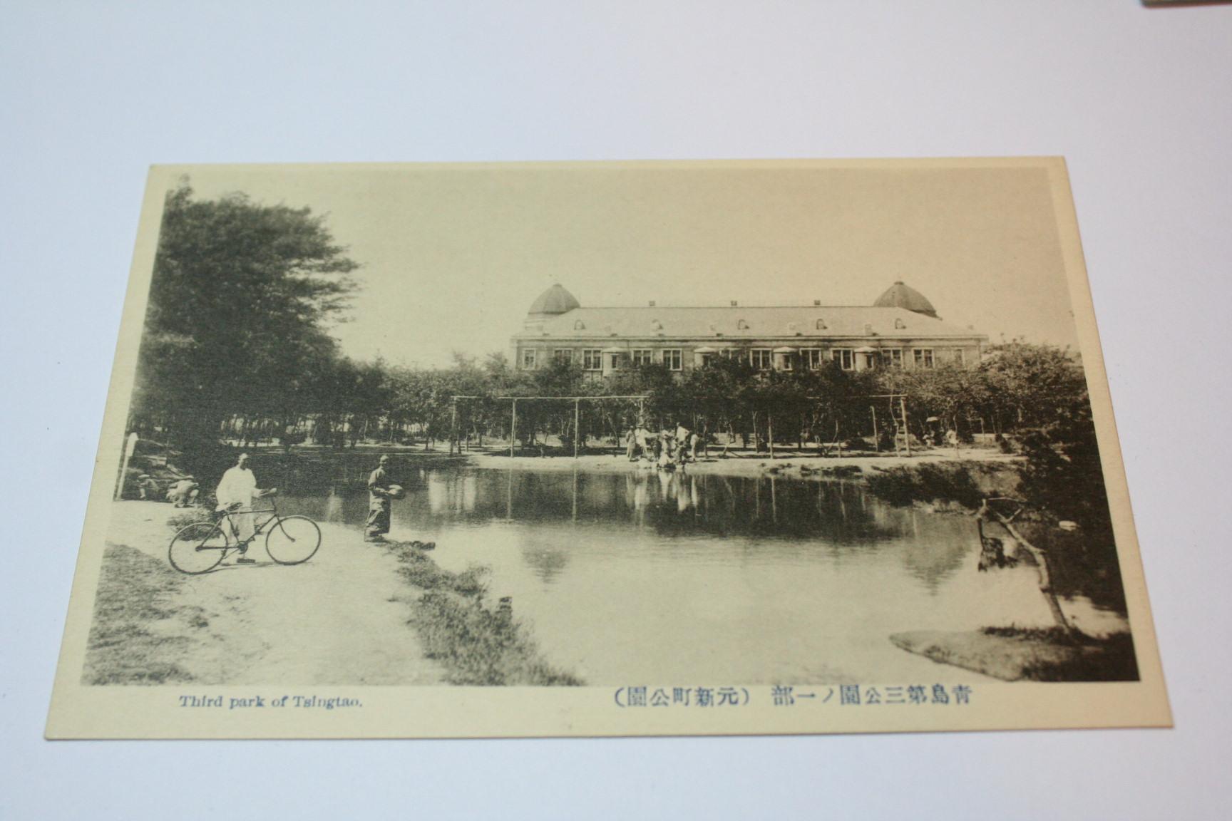 民国明信片 青岛第三公园