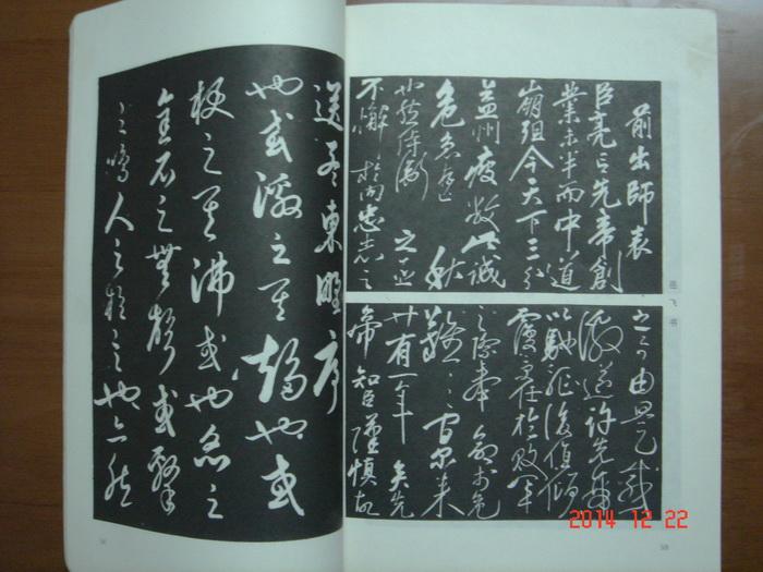 其它品种大卖场 书报字画 → 字体图案