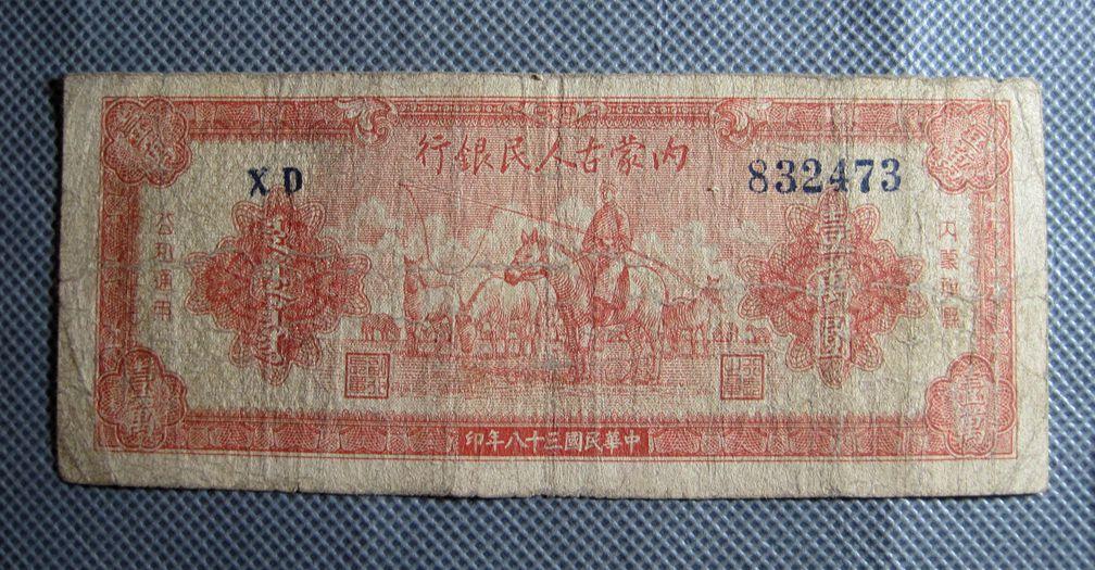 内蒙古人民银行一万元