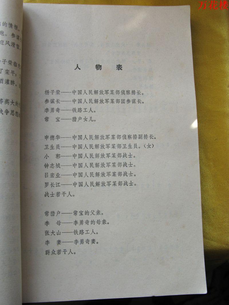 猪八戒取媳妇简谱歌谱-威虎山 主旋律乐谱