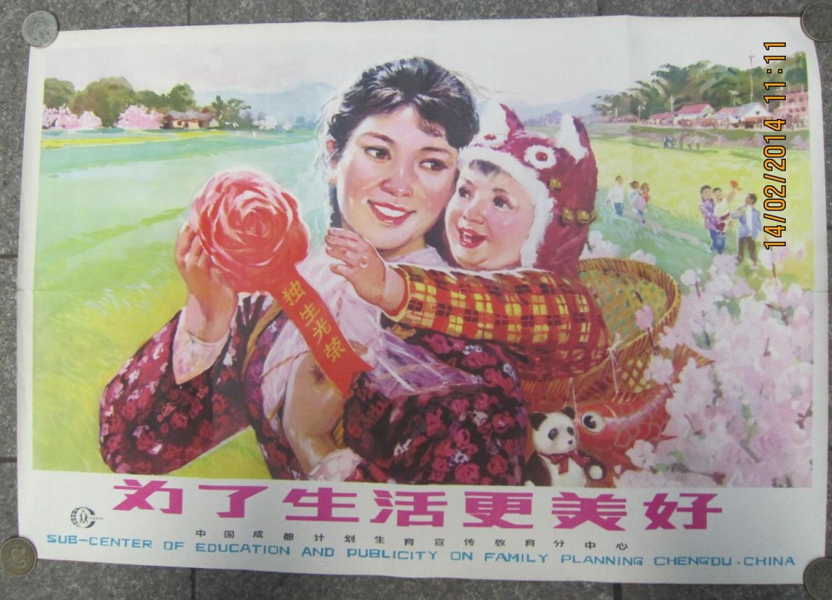 优售70,80年代宣传画
