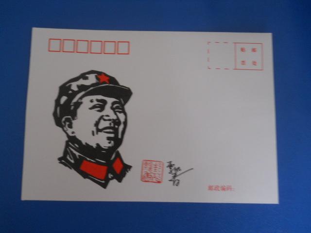 售一轮猴封,文革毛主席头像手绘封!