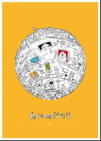 低售《我的网络生活》手绘明信片故事集[中国
