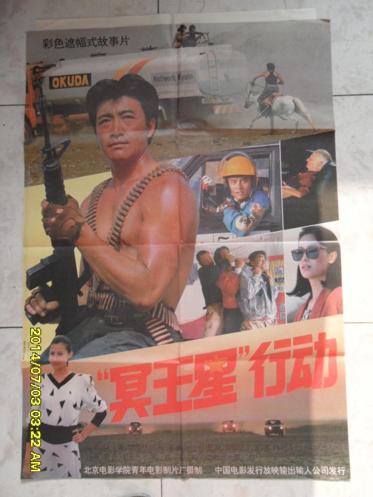 低售七八十年代电*影海报