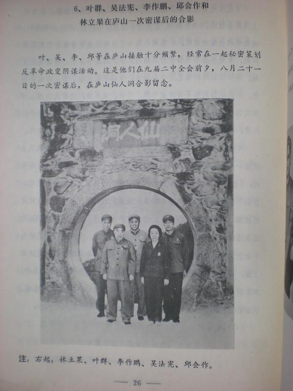 -- 作者:酒醉的探戈-书报字画 文革绝密文件 粉碎林彪反党集团反革命