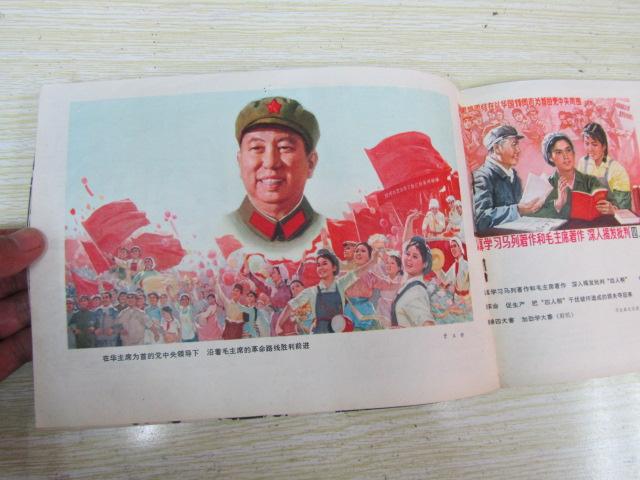 1977年 河北工农兵画报