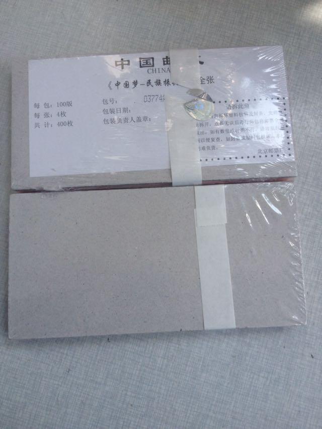 [原创]中国梦二小全张(原封)200枚