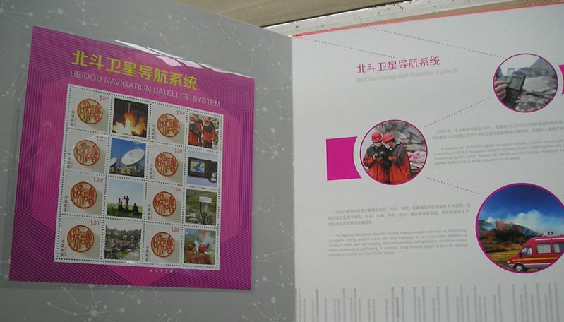 小版张专栏 中国梦一 国家富强 蓝图珍藏册 总公司