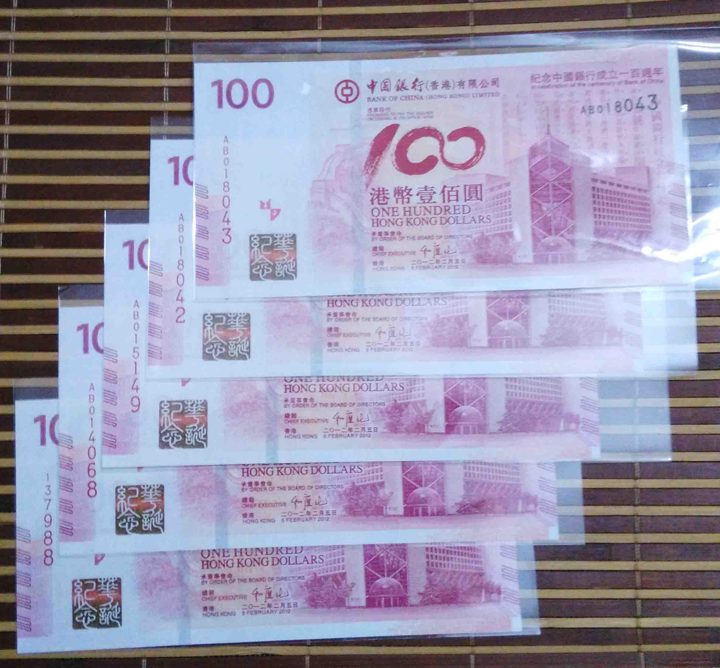 港澳台钱币专栏-出几张中银钞\/香港奥运钞\/渣打