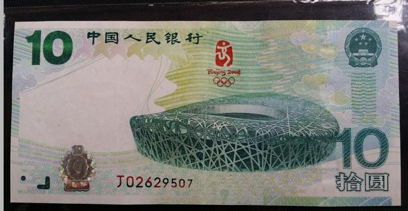 大陆0元奥运纪念钞_0元大陆奥运钞绿钞2008奥运纪念钞好品保真