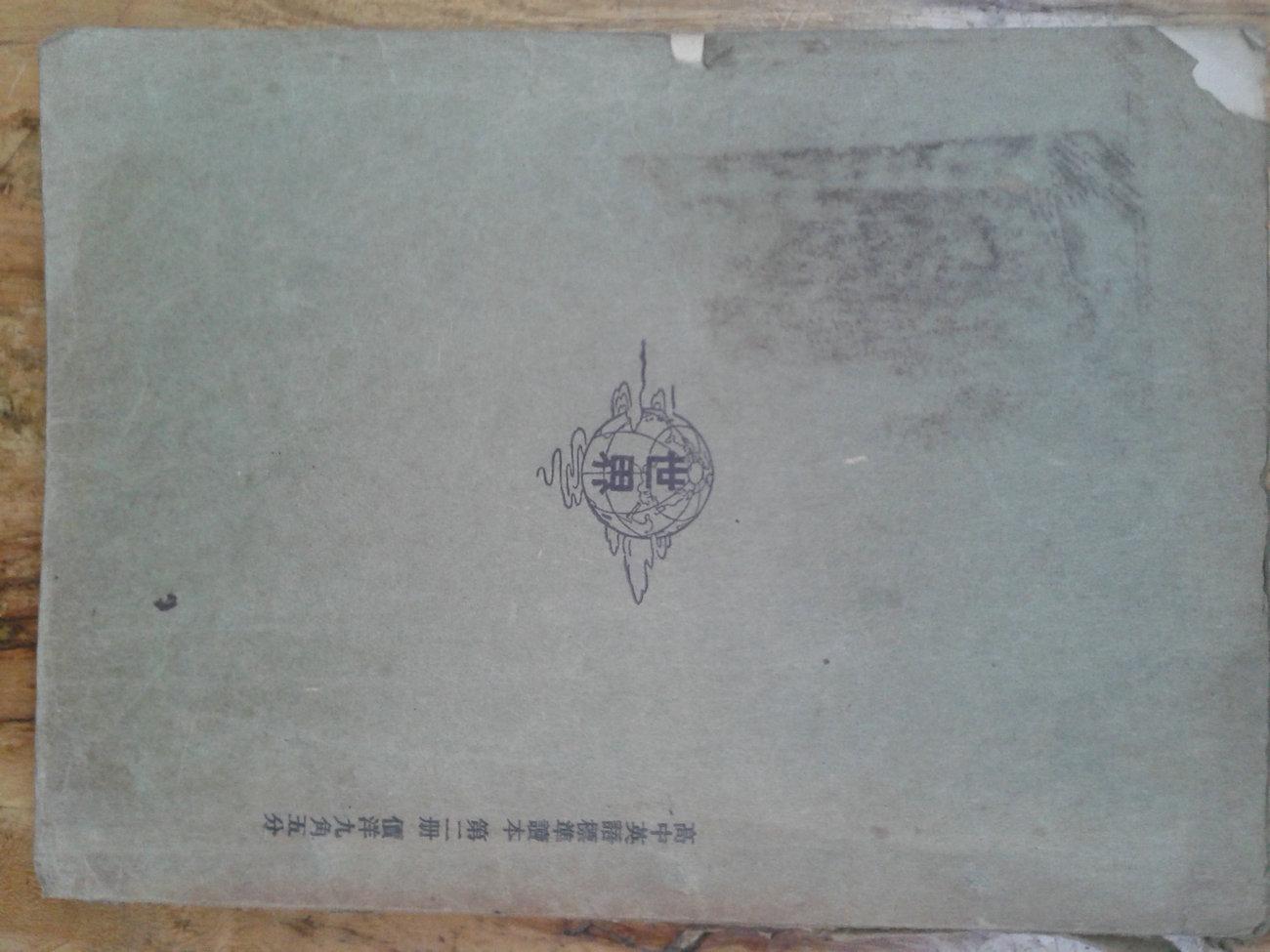 [适合]原创一本民国23年世界书局v世界高中英语高中去吗澳洲留学出售图片