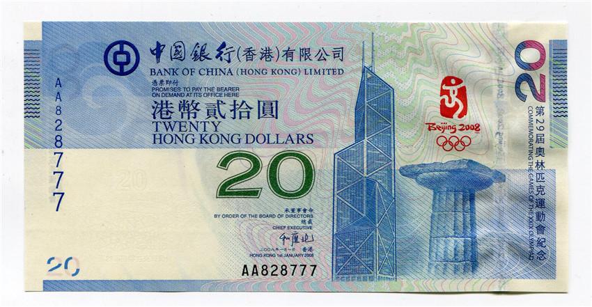 售 香港中银钞、香港奥运钞各一张 带册 豹子号