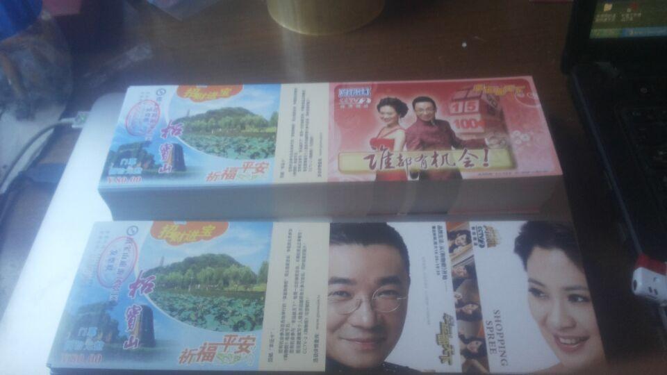 【幸运邮天下】8角明信片招宝山门票